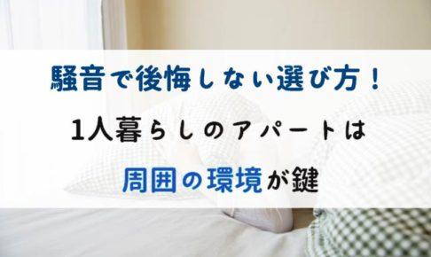 騒音で後悔しない選び方!1人暮らしのアパートは周囲の環境が鍵
