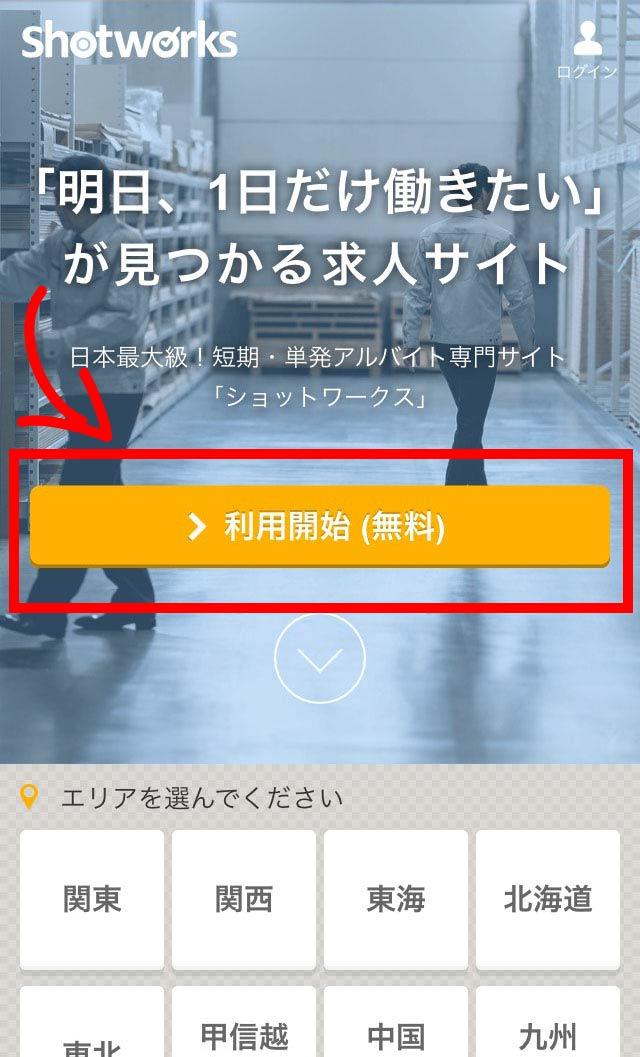 ショットワークスのトップページ