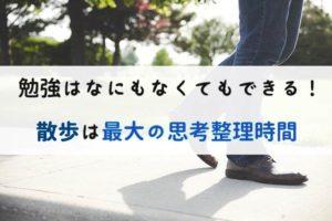 勉強はなにもなくてもできる!散歩は最大の思考整理時間