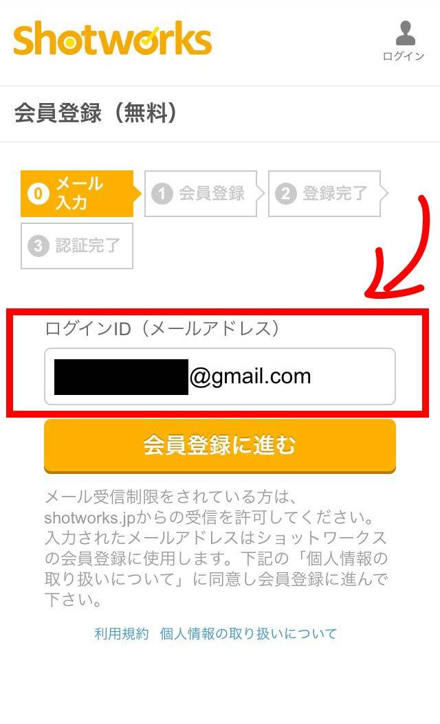 ショットワークスのメール入力画面