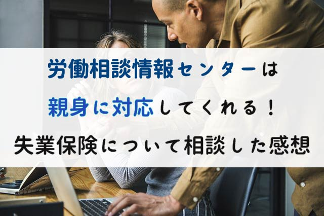 労働相談情報センターは親身に対応してくれる!失業保険について相談した感想