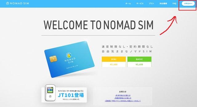NomadSIMの1ページ目