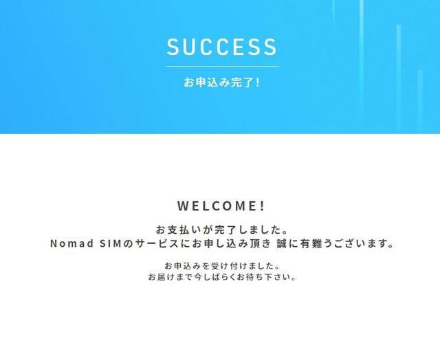 NomadSIMの8ページ目